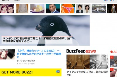 Screenshot BuzzFeed Japan (Image by Buzzfeed)